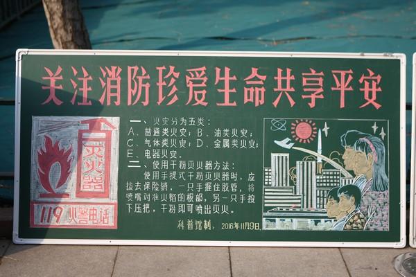 11.9消防宣传日—北京动物园火灾防控全面启动